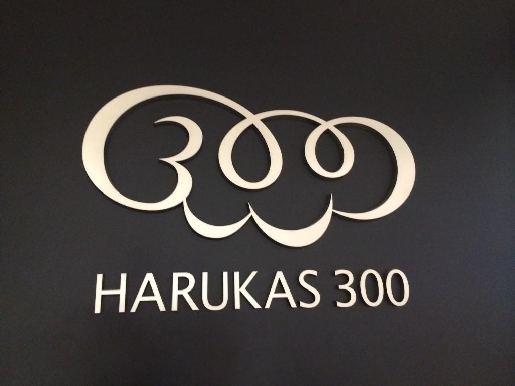 ハルカス300ロゴ