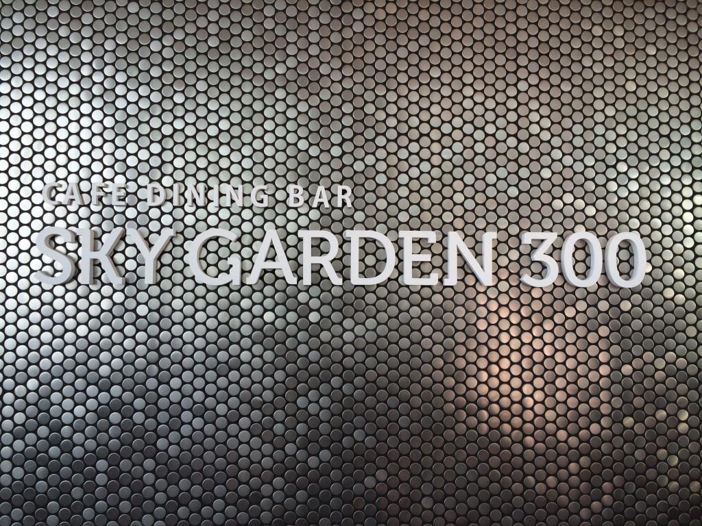 スカイガーデン300のロゴ