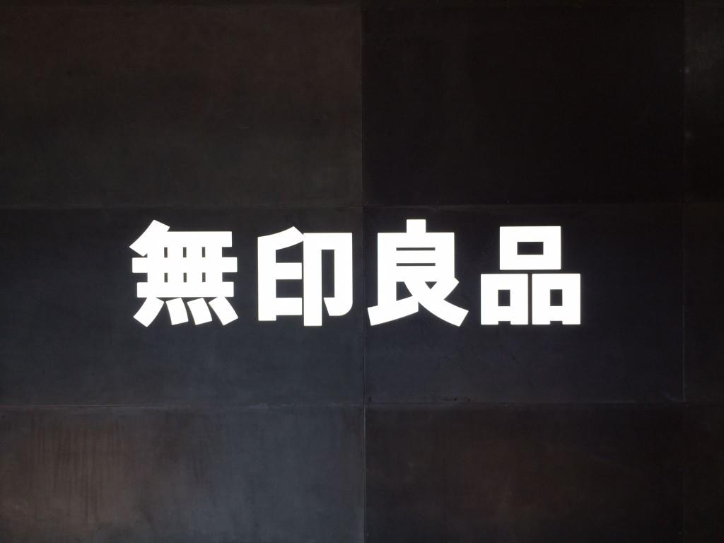 グランフロント大阪の無印良品