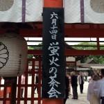 京都・下鴨神社の催事「蛍火の茶会」と「糺の森納涼市」