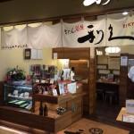 大阪で味わう仙台の肉厚炭焼き牛たん定食!利久 あべのハルカスダイニング店