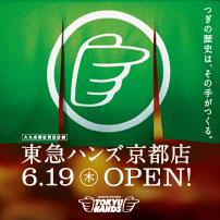 四条烏丸に初出店の東急ハンズ京都店がオープン!