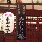 御手洗祭(みたらしまつり) 2014年